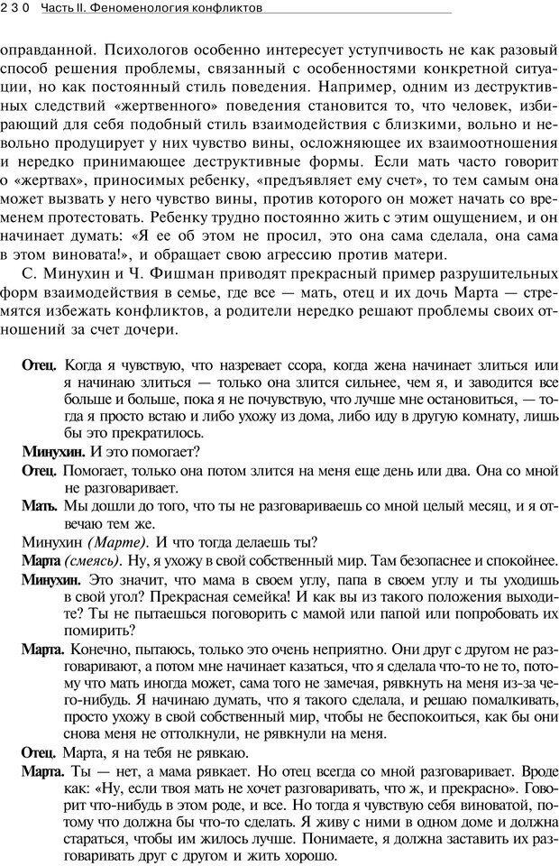 PDF. Психология конфликта. Гришина Н. В. Страница 225. Читать онлайн