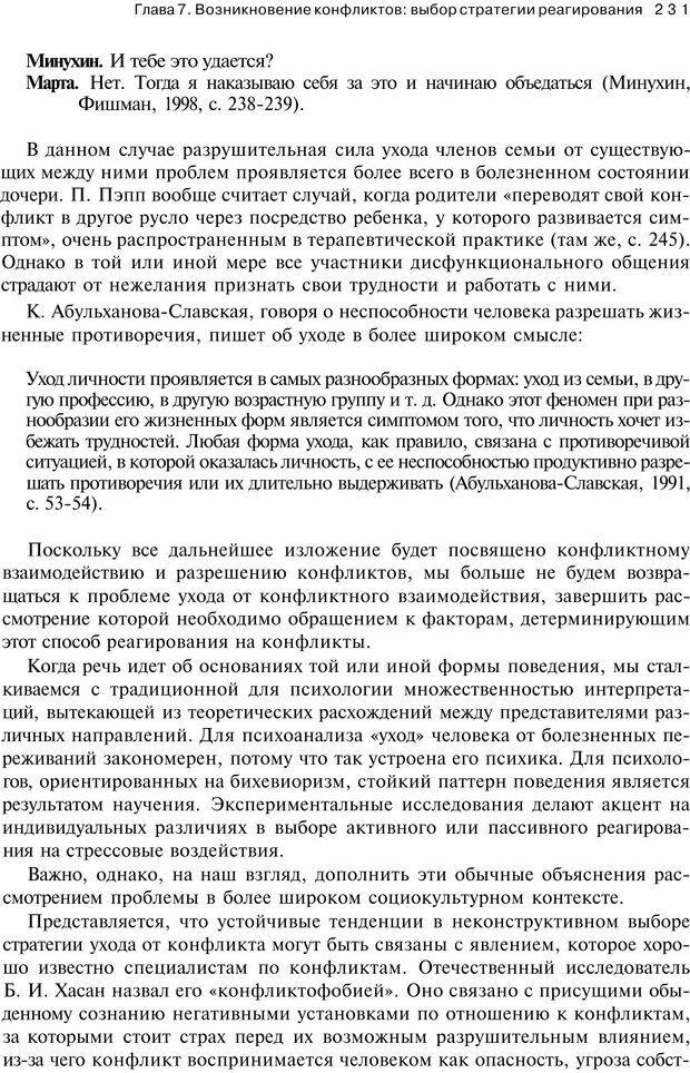 PDF. Психология конфликта. Гришина Н. В. Страница 226. Читать онлайн