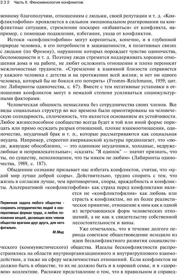PDF. Психология конфликта. Гришина Н. В. Страница 227. Читать онлайн