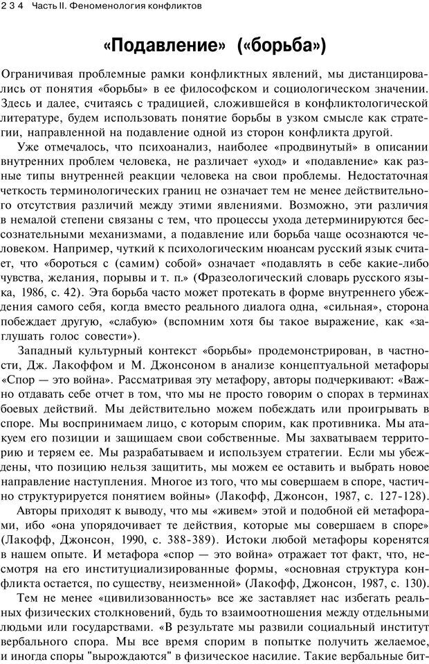 PDF. Психология конфликта. Гришина Н. В. Страница 229. Читать онлайн