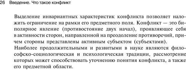 PDF. Психология конфликта. Гришина Н. В. Страница 23. Читать онлайн