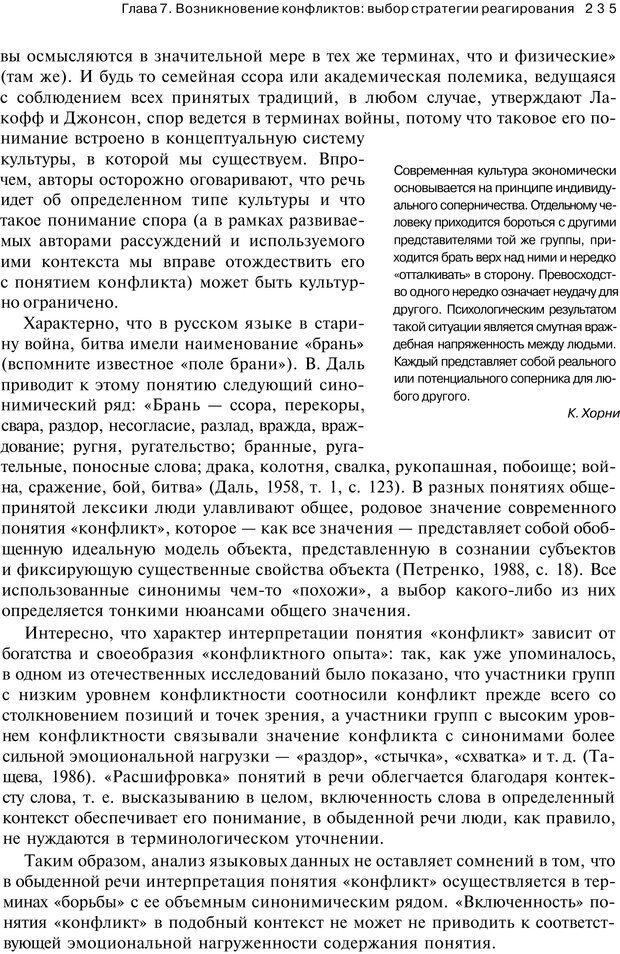 PDF. Психология конфликта. Гришина Н. В. Страница 230. Читать онлайн