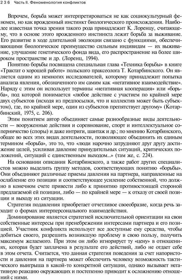 PDF. Психология конфликта. Гришина Н. В. Страница 231. Читать онлайн
