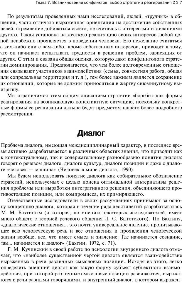 PDF. Психология конфликта. Гришина Н. В. Страница 232. Читать онлайн