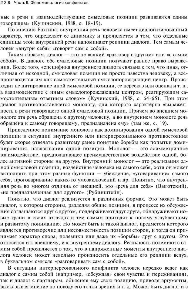 PDF. Психология конфликта. Гришина Н. В. Страница 233. Читать онлайн