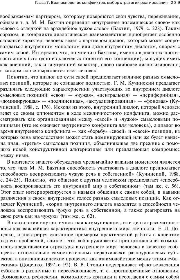PDF. Психология конфликта. Гришина Н. В. Страница 234. Читать онлайн