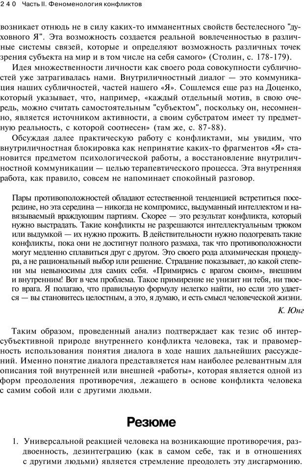 PDF. Психология конфликта. Гришина Н. В. Страница 235. Читать онлайн
