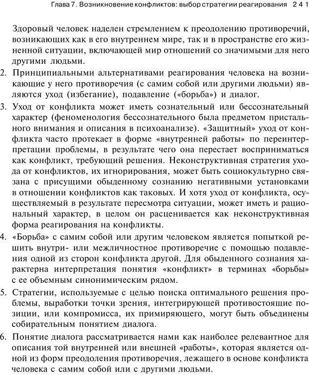 PDF. Психология конфликта. Гришина Н. В. Страница 236. Читать онлайн