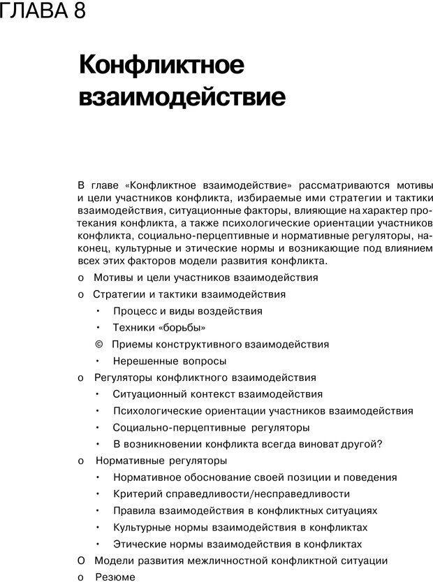PDF. Психология конфликта. Гришина Н. В. Страница 237. Читать онлайн