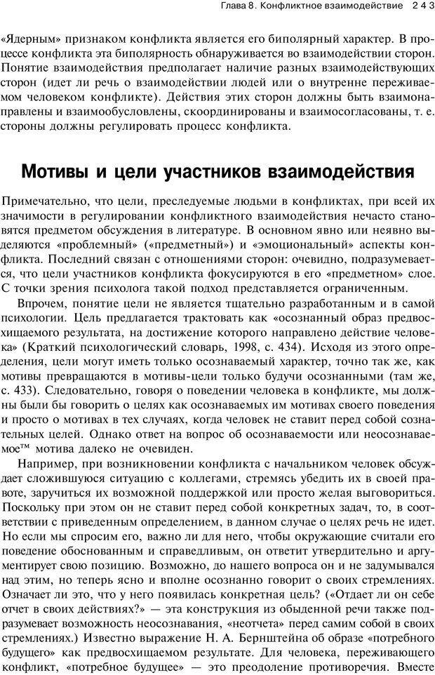 PDF. Психология конфликта. Гришина Н. В. Страница 238. Читать онлайн