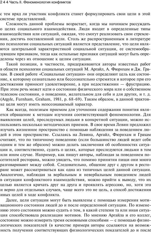 PDF. Психология конфликта. Гришина Н. В. Страница 239. Читать онлайн