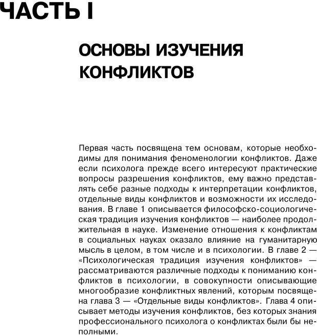PDF. Психология конфликта. Гришина Н. В. Страница 24. Читать онлайн