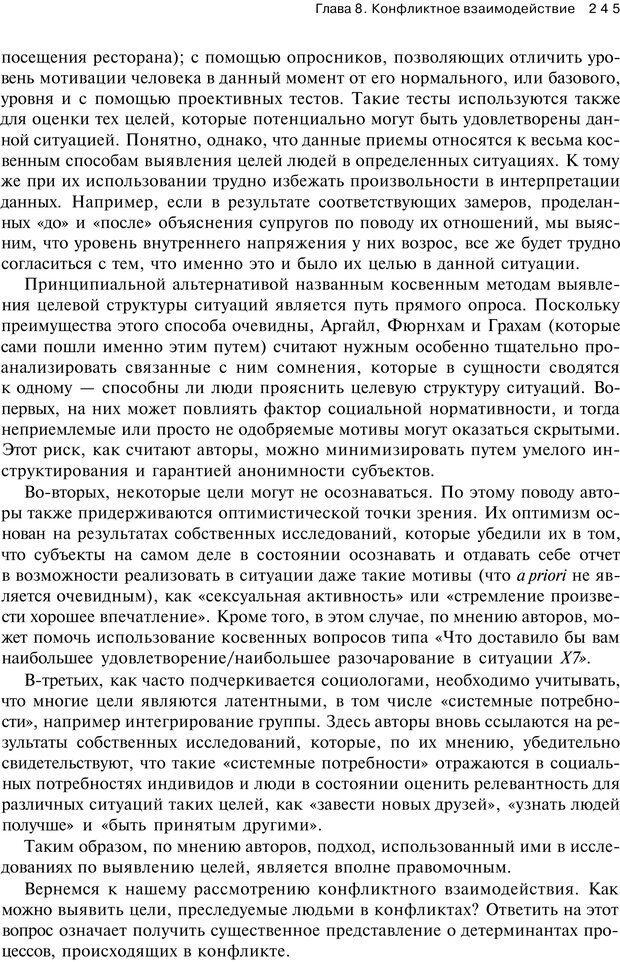 PDF. Психология конфликта. Гришина Н. В. Страница 240. Читать онлайн