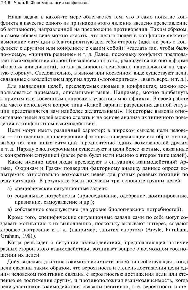 PDF. Психология конфликта. Гришина Н. В. Страница 241. Читать онлайн