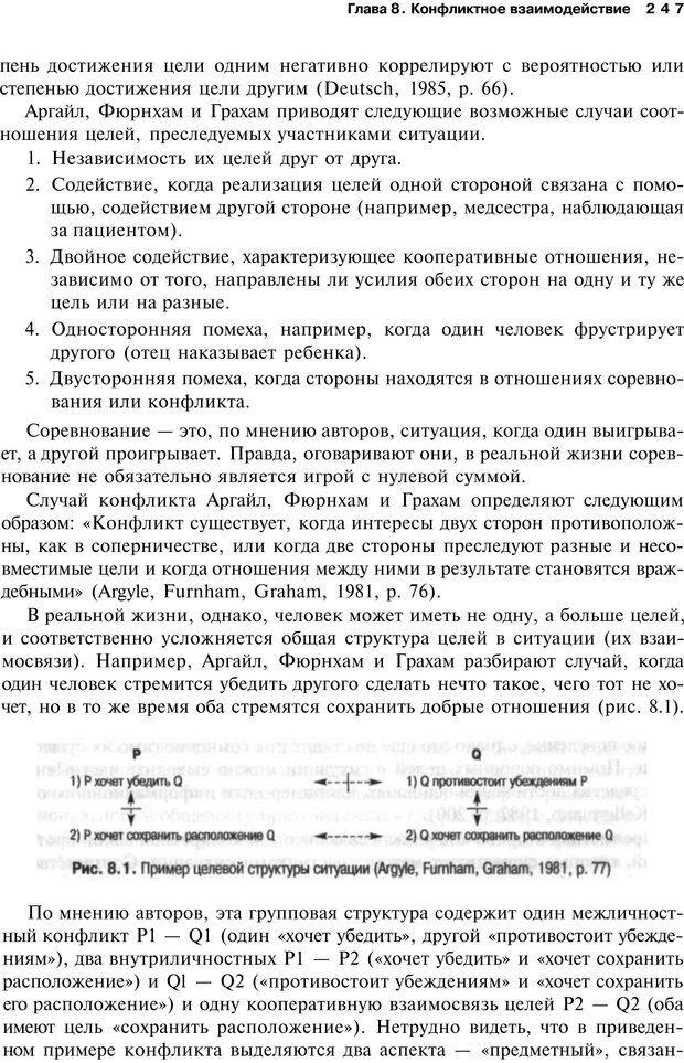 PDF. Психология конфликта. Гришина Н. В. Страница 242. Читать онлайн