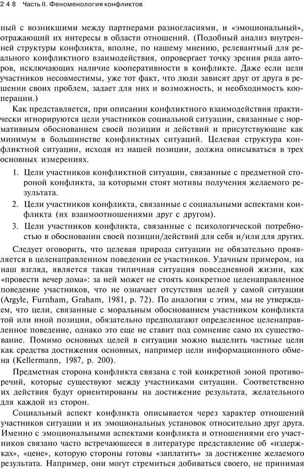 PDF. Психология конфликта. Гришина Н. В. Страница 243. Читать онлайн