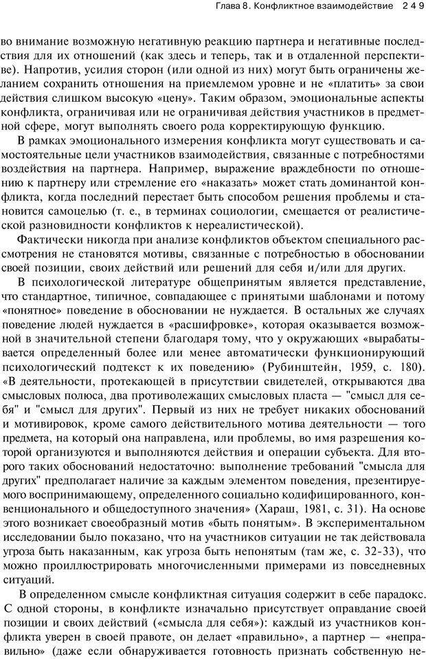 PDF. Психология конфликта. Гришина Н. В. Страница 244. Читать онлайн