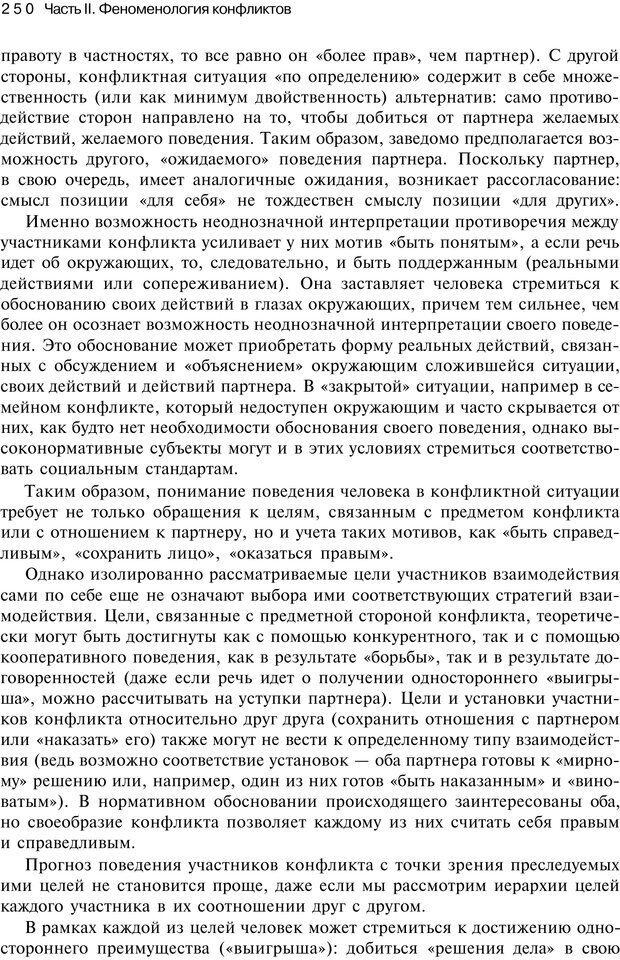 PDF. Психология конфликта. Гришина Н. В. Страница 245. Читать онлайн