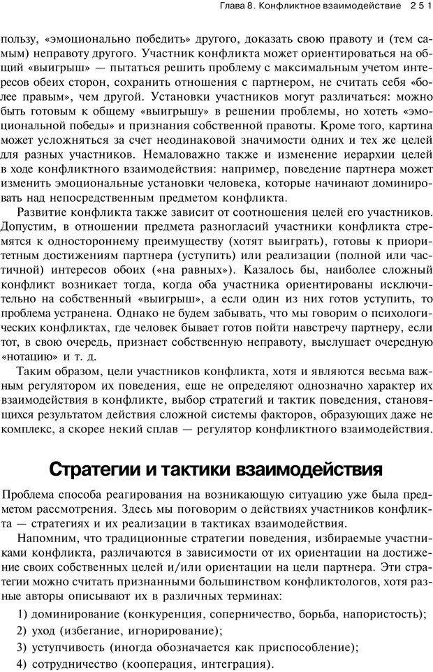 PDF. Психология конфликта. Гришина Н. В. Страница 246. Читать онлайн