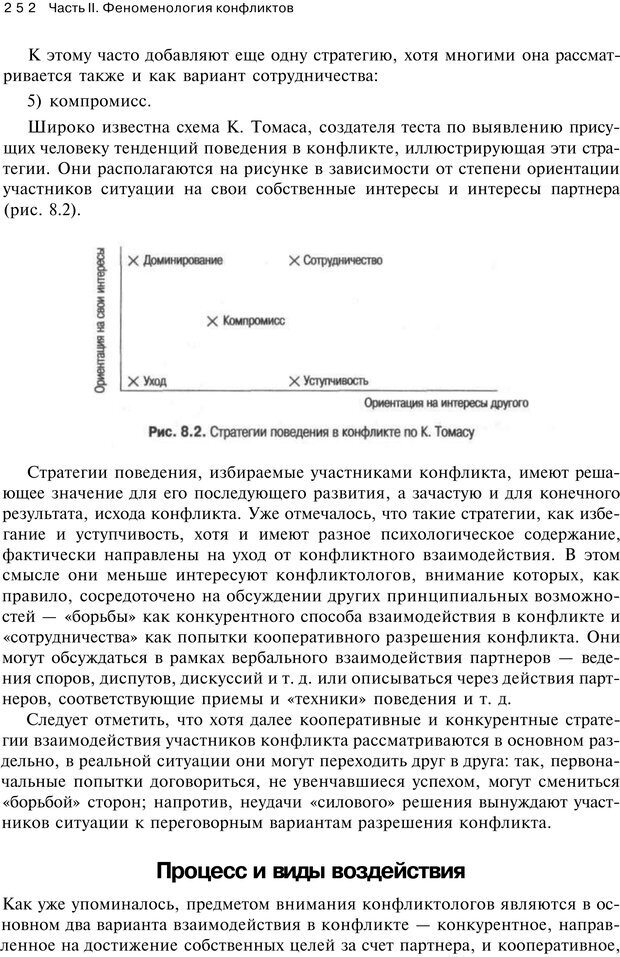 PDF. Психология конфликта. Гришина Н. В. Страница 247. Читать онлайн