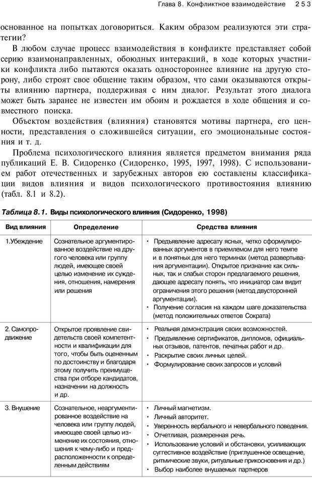 PDF. Психология конфликта. Гришина Н. В. Страница 248. Читать онлайн