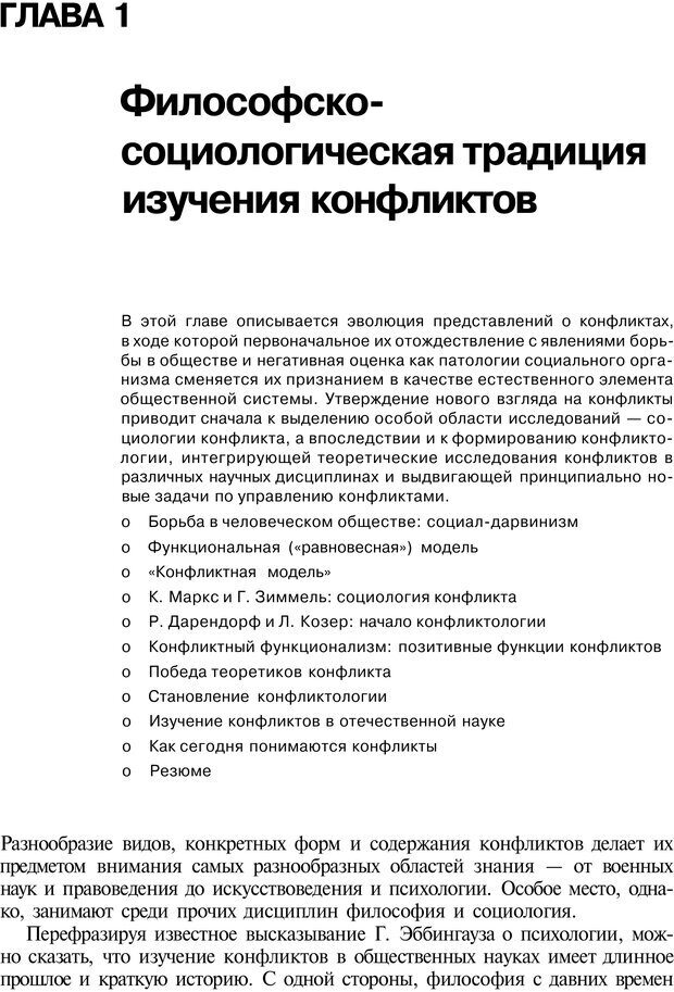 PDF. Психология конфликта. Гришина Н. В. Страница 25. Читать онлайн