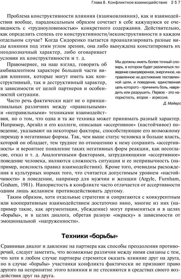PDF. Психология конфликта. Гришина Н. В. Страница 252. Читать онлайн