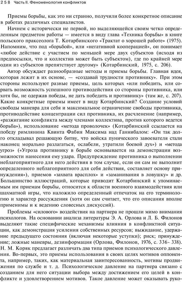 PDF. Психология конфликта. Гришина Н. В. Страница 253. Читать онлайн