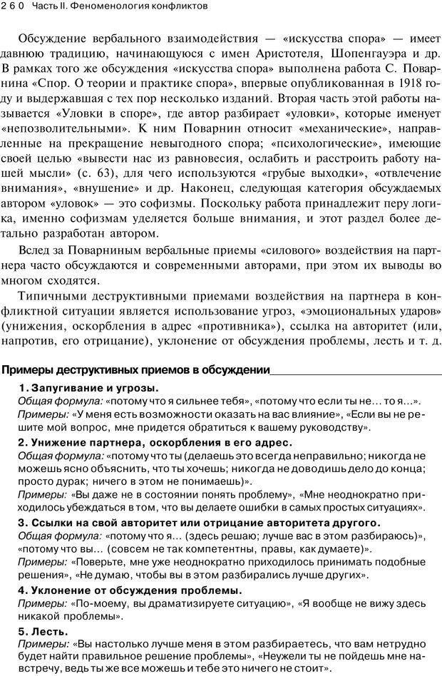 PDF. Психология конфликта. Гришина Н. В. Страница 255. Читать онлайн