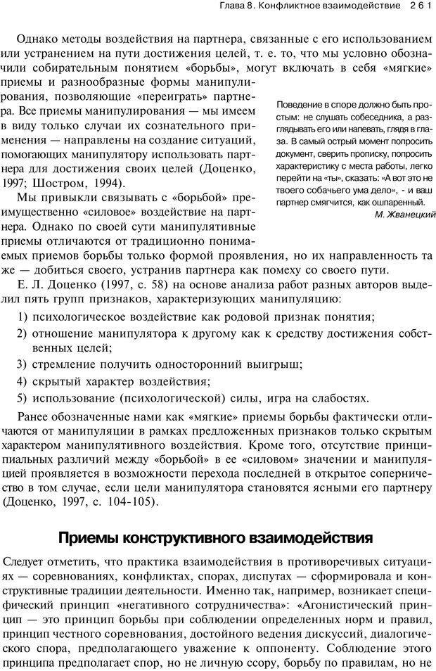 PDF. Психология конфликта. Гришина Н. В. Страница 256. Читать онлайн