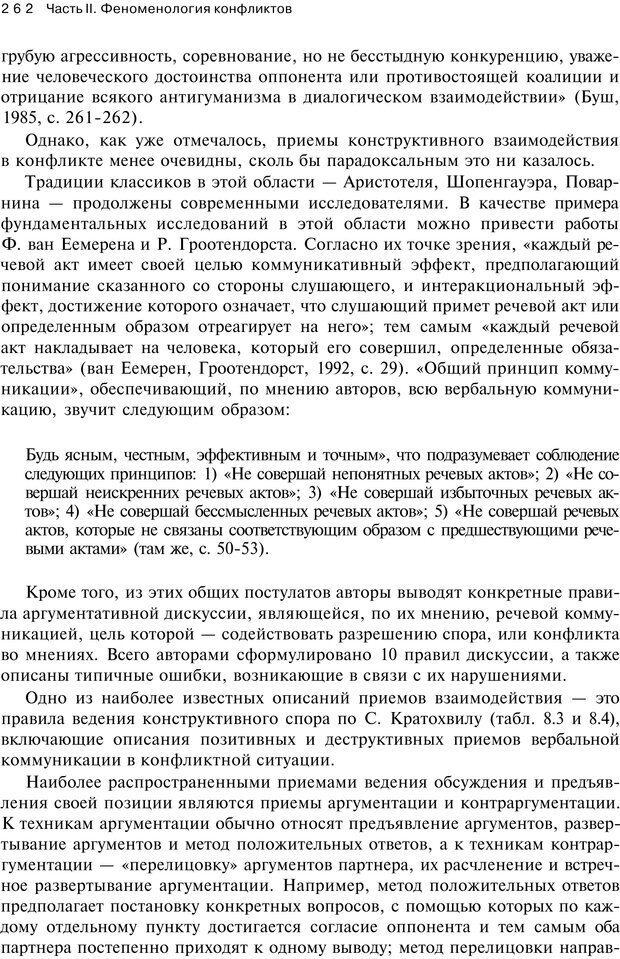 PDF. Психология конфликта. Гришина Н. В. Страница 257. Читать онлайн