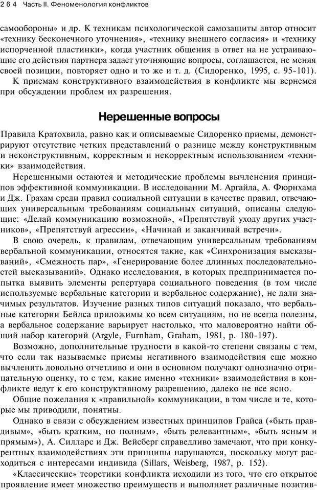 PDF. Психология конфликта. Гришина Н. В. Страница 259. Читать онлайн