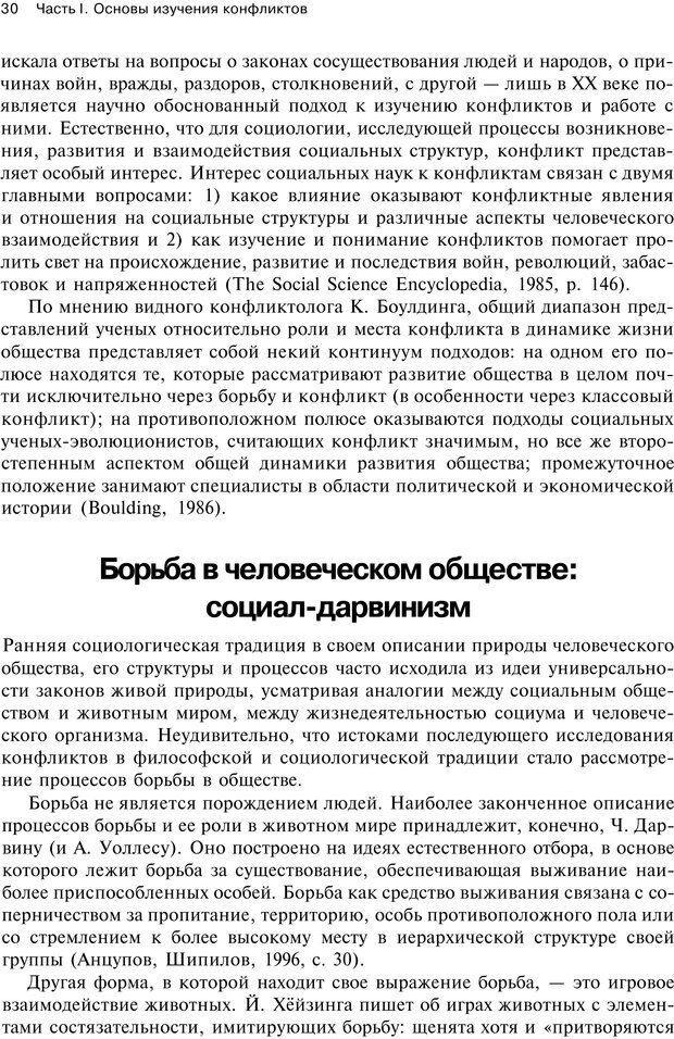 PDF. Психология конфликта. Гришина Н. В. Страница 26. Читать онлайн
