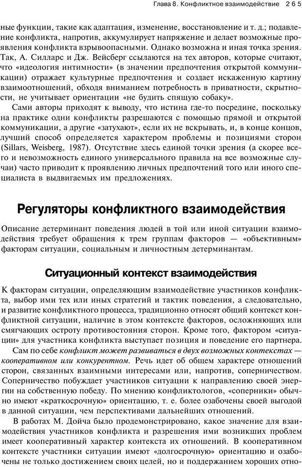 PDF. Психология конфликта. Гришина Н. В. Страница 260. Читать онлайн