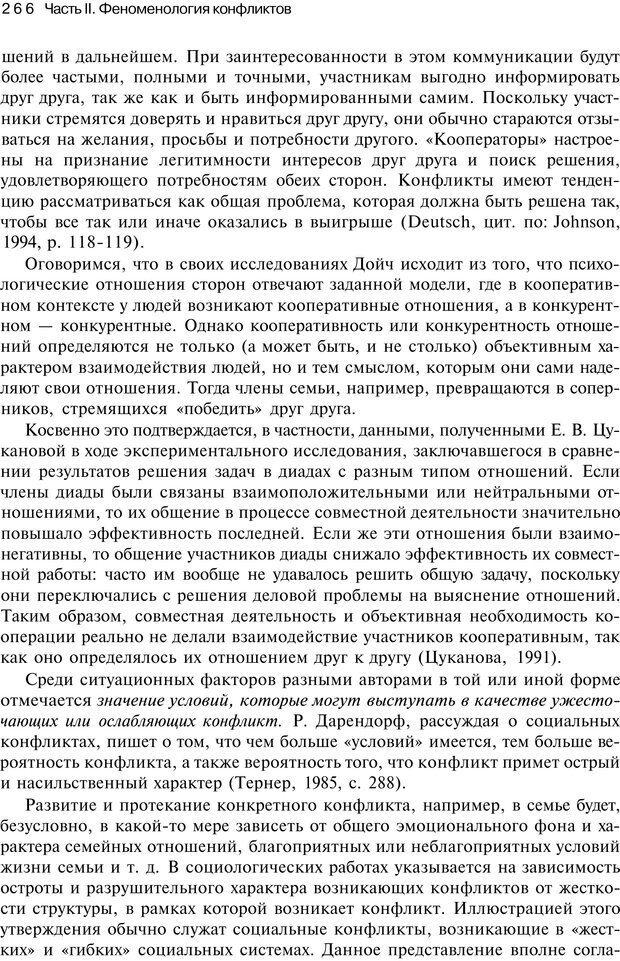 PDF. Психология конфликта. Гришина Н. В. Страница 261. Читать онлайн