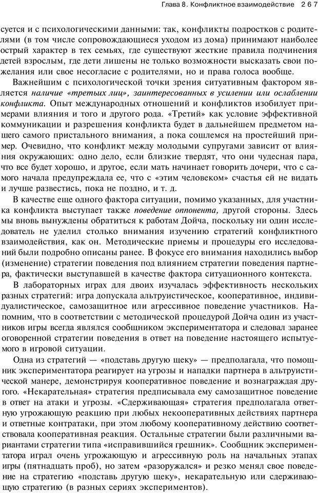 PDF. Психология конфликта. Гришина Н. В. Страница 262. Читать онлайн