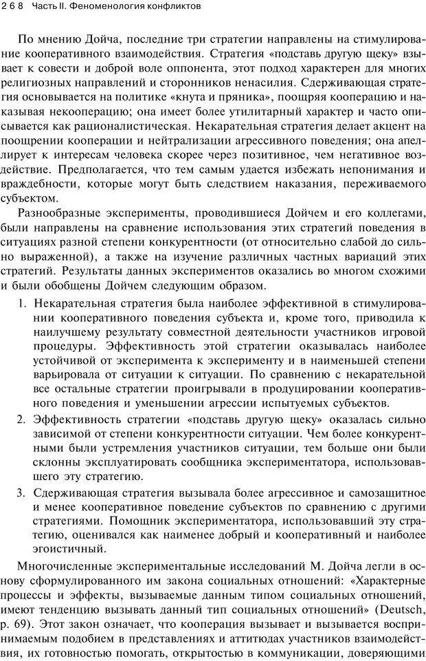 PDF. Психология конфликта. Гришина Н. В. Страница 263. Читать онлайн