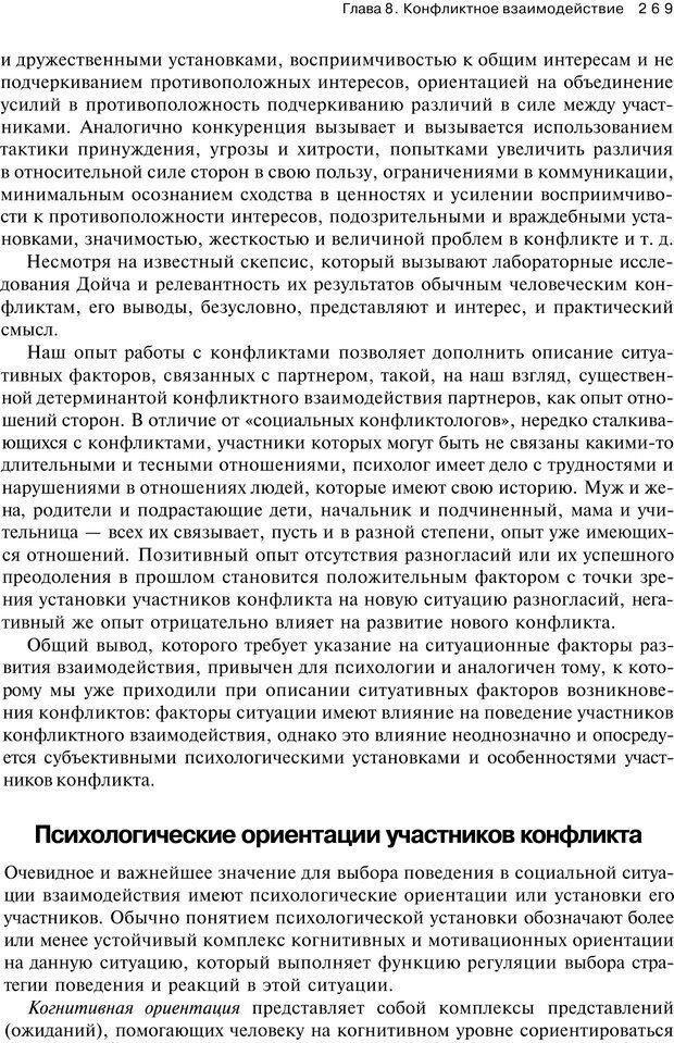 PDF. Психология конфликта. Гришина Н. В. Страница 264. Читать онлайн
