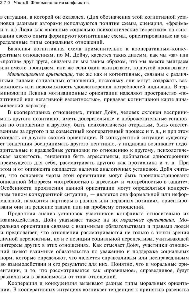PDF. Психология конфликта. Гришина Н. В. Страница 265. Читать онлайн