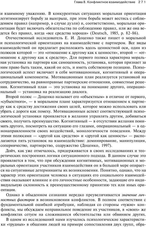 PDF. Психология конфликта. Гришина Н. В. Страница 266. Читать онлайн