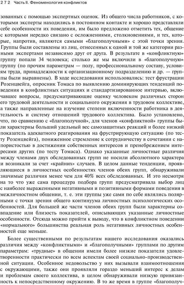 PDF. Психология конфликта. Гришина Н. В. Страница 267. Читать онлайн