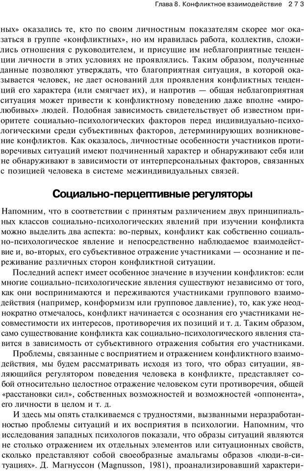 PDF. Психология конфликта. Гришина Н. В. Страница 268. Читать онлайн