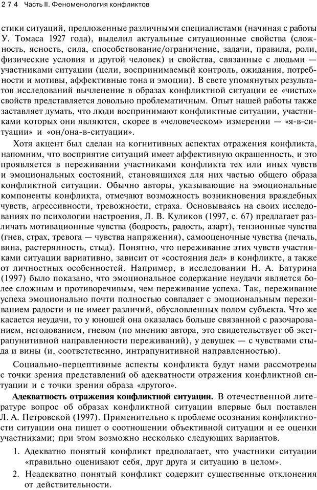 PDF. Психология конфликта. Гришина Н. В. Страница 269. Читать онлайн