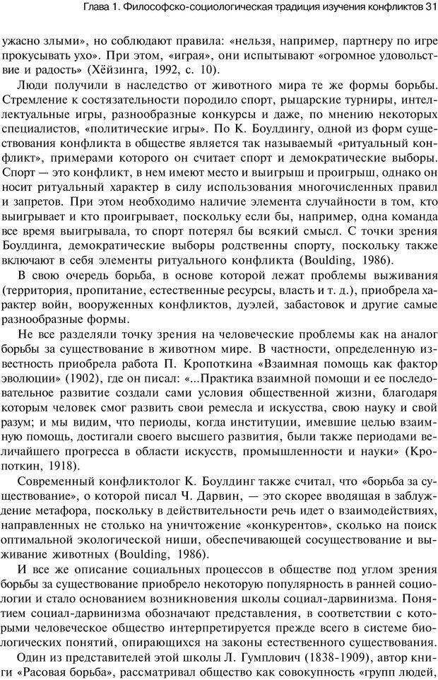 PDF. Психология конфликта. Гришина Н. В. Страница 27. Читать онлайн