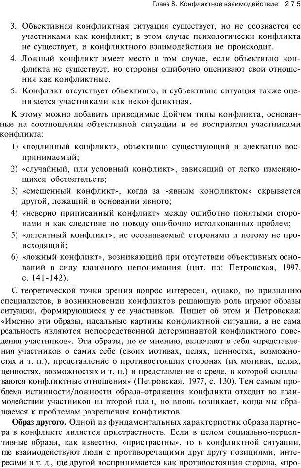 PDF. Психология конфликта. Гришина Н. В. Страница 270. Читать онлайн