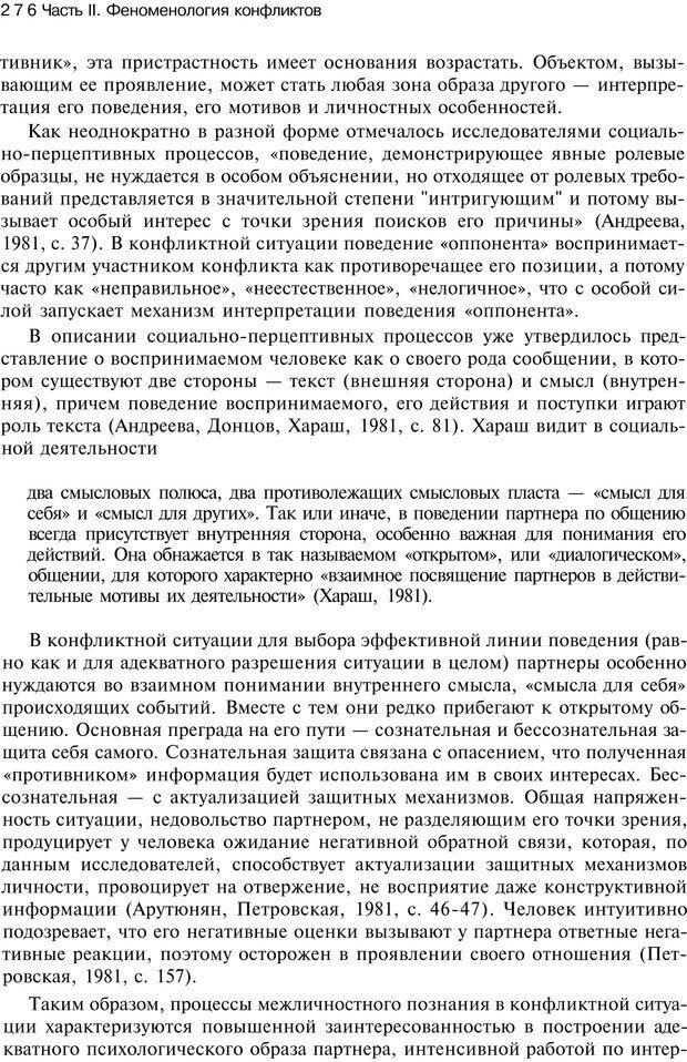 PDF. Психология конфликта. Гришина Н. В. Страница 271. Читать онлайн
