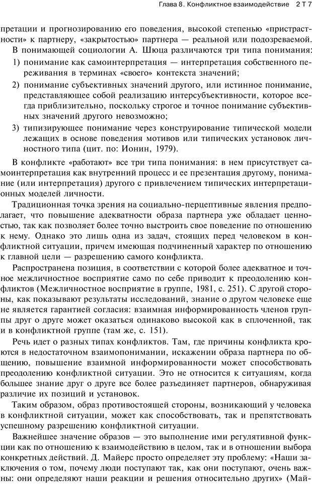 PDF. Психология конфликта. Гришина Н. В. Страница 272. Читать онлайн