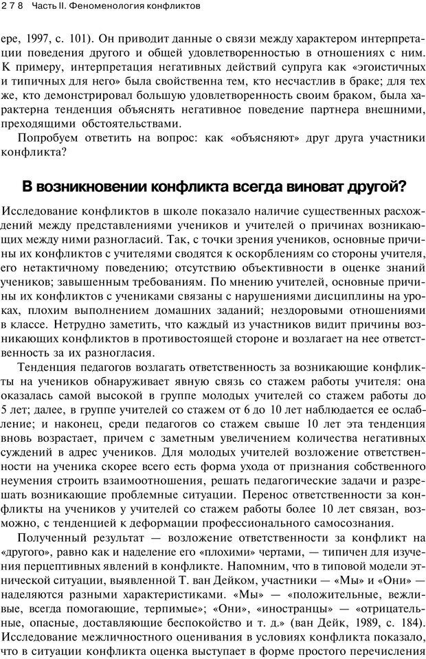 PDF. Психология конфликта. Гришина Н. В. Страница 273. Читать онлайн