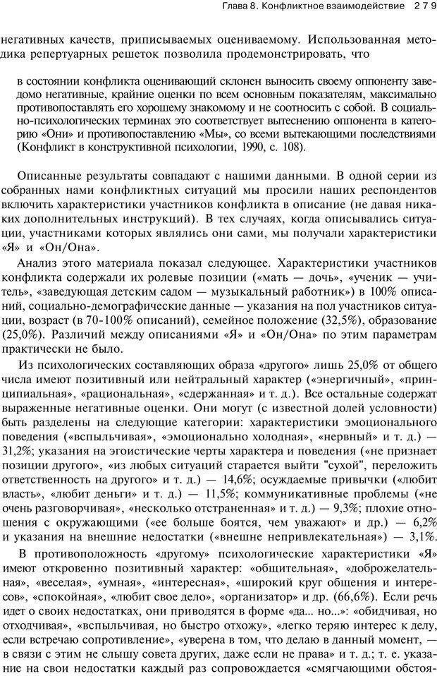 PDF. Психология конфликта. Гришина Н. В. Страница 274. Читать онлайн
