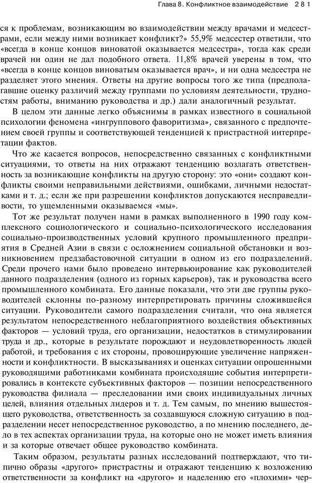 PDF. Психология конфликта. Гришина Н. В. Страница 276. Читать онлайн